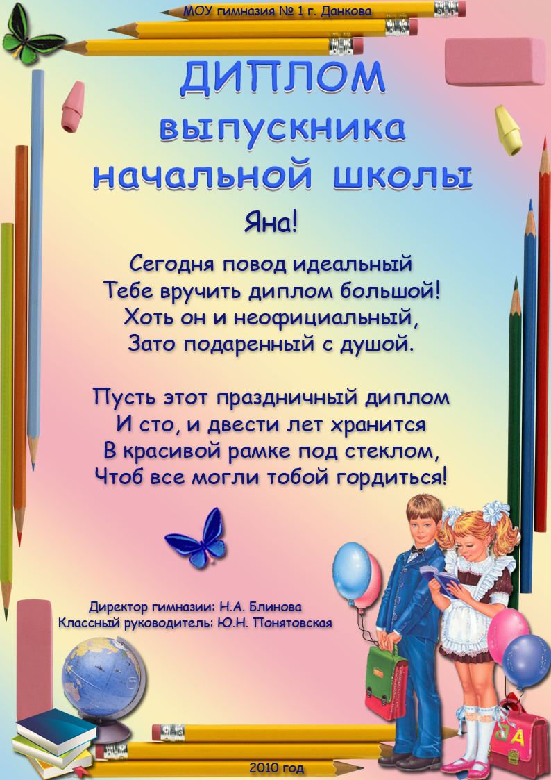 Поздравление для родителей учащихся